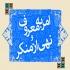 تحقیق کامل امر به معروف و نهي از منكر در قرآن كريم