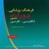 کتاب dorland به صورت انگلیسی به فارسی مخصوص دانشجویان علوم پزشکی